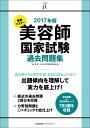 美容師国家試験過去問題集(2017年版) [ 日本美容教育委員会 ]