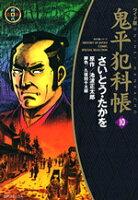 鬼平犯科帳(10)ワイド版
