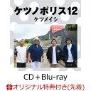 【楽天ブックス限定先着特典】ケツノポリス12 (CD+Blu-ray)(コルクコースター) [ ケツメイシ ]
