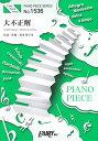 ピアノピース1536 大不正解 by back number (ピアノソロ ピアノ&ヴォーカル)〜映画「銀魂2 掟は破るためにこそある」主題歌
