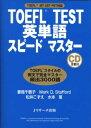 TOEFL test英単語スピードマスター TOEFL iBT・CBT・PBT対応 [ 妻鳥千鶴子 ]