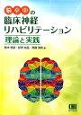 脳卒中の臨床神経リハビリテーション [ 鈴木恒彦 ]