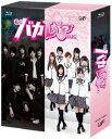 私立バカレア高校 Blu-ray BOX豪華版【Blu-ray】 [ 森本慎太郎 ]