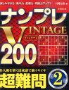 ナンプレVINTAGE200(超難問 2) [ 川崎光徳 ]