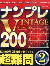 ナンプレVINTAGE200(超難問 2) 楽しみながら、集中力・記憶力・判断力アップ!! [ 川崎光徳 ]