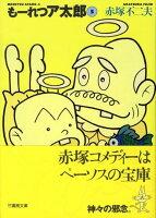 もーれつア太郎(5)