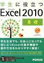学生に役立つMicrosoft Excel 2010(基礎) [ 富士通エフ・オー・エム ]