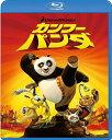 カンフー・パンダ【Blu-ray】 [ ジャック・ブラック ]