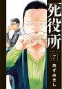 死役所 7 (バンチコミックス) [ あずみきし ]