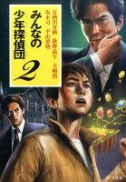 みんなの少年探偵団(2)