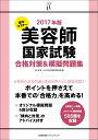 美容師国家試験合格対策&模擬問題集(2017年版) [ 日本美容教育委員会 ]