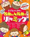 子どもがときめく名曲&人気曲でリトミック 人気のアニメ、テレビソングから誰でも知っている童謡 [ 井
