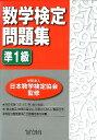 数学検定問題集準1級 [ 日本数学検定協会 監修 ]