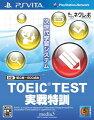 TOEIC TEST 実戦特訓の画像