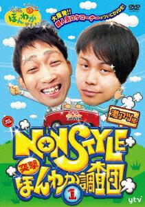 大阪ほんわかテレビ NON STYLE 突撃! ほんわか調査団1 [ NON STYLE ]