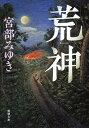 荒神 (新潮文庫) [ 宮部 みゆき ]