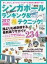 シンガポールランキング&(得)テクニック!(2017最新版) [ ダイヤモンド・ビッグ社 ]