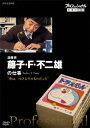 """プロフェッショナル 仕事の流儀 漫画家 藤子・F・不二雄の仕事 """"僕は、のび太そのものだった"""