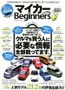 マイカーfor Beginners 新車&中古車の選び方 買い方から保険の契約まで失敗 (100%ムックシリーズ)