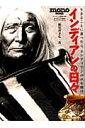 インディアンの日々 生きることに迷ったら、インディアンの声を聞け (ワールド・ムック) [ 横須賀孝弘 ]