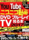 YouTubeとニコニコ動画をDVD&ブルーレイにしてTVで見る本(2017) Windows 10/8.1/7対応 (三才ムック)