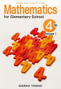 Mathematics for Elementary School 4th gr(volume 1) (Study with Your Friends)