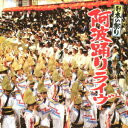 日本の祭り 阿波踊りライヴ [ (伝統音楽) ]