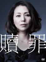贖罪 DVDコレクターズBOX【初回生産限定】