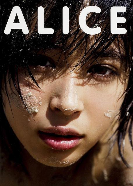 広瀬アリス写真集「ALICE」 [ エヌディー・チョウ ]...:book:16808913