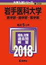 岩手医科大学(医学部・歯学部・薬学部)(2018) (大学入試シリーズ)