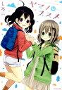 ヤマノススメ(volume 12) (アース・スターコミック...