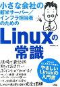 小さな会社の新米サーバー/インフラ担当者のためのLinuxの常識 [ 中島能和 ]