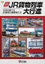 新・JR貨物列車大行進 全国を駆けるJR貨物の機関車たち [ (鉄道) ]