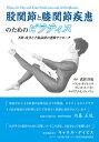 股関節と膝関節疾患のためのピラティス 予防 改善と手術前後の運動アプローチ ベス A.カプレニク