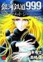 銀河鉄道999ANOTHER STORYアルティメットジャーニー(2) (チャンピオンREDコミックス) 松本零士
