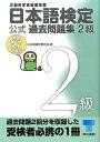 日本語検定公式過去問題集2級 平成27年度版 [ 日本語検定委員会 ]