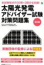 太陽光発電アドバイザー試験対策問題集改訂版 実施団体の監修による問題集 [ 太陽光発電アドバイザー試験対策研究会 ]