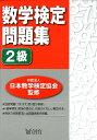 数学検定問題集2級 [ 日本数学検定協会 監修 ]