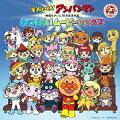 それいけ!アンパンマン 映画&テレビ25年記念作品 あつまれ!ムービーソングス(2CD)