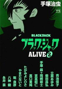 ブラック・ジャックalive(2)アンソロジー(ヤングチャンピオンコミックス)[手塚治虫]
