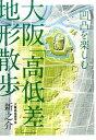 大阪「高低差」地形散歩 凹凸を楽しむ [ 新之介 ] - 楽天ブックス