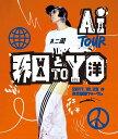 AI TOUR 和と洋【Blu-ray】 [ AI ]...