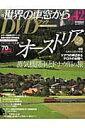 月刊世界の車窓からDVDブック(no.42) オーストリア 2 蒸気機関車とドナ (朝日ビジュアルシリーズ)