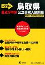 鳥取県公立高校入試問題(29年度用)
