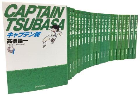 キャプテン翼全21巻セット