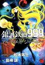 銀河鉄道999ANOTHER STORYアルティメットジャーニー(3) (チャンピオンREDコミックス) 松本零士