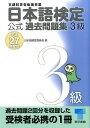 日本語検定公式過去問題集3級 平成27年度版 [ 日本語検定委員会 ]