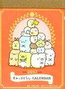 2017 すみっコぐらし 卓上カレンダー [ 主婦と生活社 ]