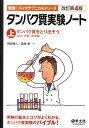 タンパク質実験ノート(上)改訂第4版