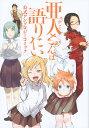 亜人ちゃんは語りたい 公式アンソロジーコミック (ヤンマガKCスペシャル) ペトス
